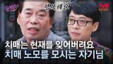 92세 치매 노모의 24시간을 함께 하는 큰 아들! 그래도 행복할 수 있었던 이유 EP53   #유퀴즈온더블럭 #tvNSTORY