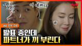 """EP9-04 """"예쁘다"""" 팀플 중에 끼부리는(?) 연하남, 이 눈빛 뭐야?   #두번째스무살"""