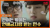 EP9-06 동아리 규칙이 연애 금지? 손나은♥김민재, 우리 사랑하게 해주세요!   #두번째스무살