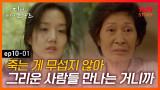 EP10-01 죽으면 하늘에 있는 아들, 남편 볼 수 있는 거니까.. 김혜자의 먹먹한 고백   #디어마이프렌즈 #tvNSTORY