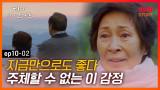 EP10-02 ((감동주의)) 해돋이 보고 벅차오르는 감정을 주체할 수 없는 김혜자   #디어마이프렌즈 #tvNSTORY