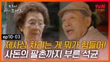 EP10-03 제사상 때문에 사돈의 팔촌까지? 신구의 태도에 말문 막힌 나문희   #디어마이프렌즈 #tvNSTORY