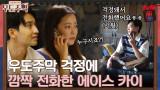 """""""걱정돼서 전화했어요"""" 우도주막 걱정에 깜짝 전화한 에이스 카이ㅜㅜ(서윗)"""