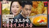 끝없이 나오는 음식들ㅋㅋㅋ 맛잘알 우도주막 직원들의 요리 모음 #유료광고포함