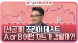 [선공개] 주린이 테스트 A or B 어떤 차트가 강한 종목으로 보이세요?