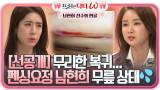 [선공개] 출산 후 무리한 선수 복귀를 했던 펜싱요정 남현희의 무릎 상태 공개