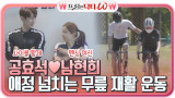 펜싱 여신 남현희♥사이클 황제 공효석, 아내를 위한 무릎 재활 운동!! 스쿼트 & 사이클