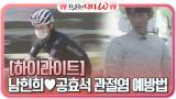 소듕한 나의 무릎연골.. 남현희♡공효석 부부를 통해 알아보는 관절염 예방법!! #highlight