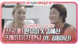 (선공개) 배구 해설위원 한유미 X 개그우먼 김혜선과의 만남 (ft. 점핑머신)