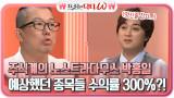 주식계의 노스트라다무스 박홍일!! 예상했던 종목들 수익률이 무려 300% ?! ㅇ_ㅇ