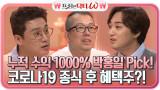 """코로나-19 종식 후 혜택받을 종목은? 누적수익 1000% 박홍일의 PICK 종목!! """"라면&과자"""""""