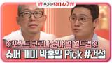 <포스트 코로나 분야별 월드컵> 슈퍼 개미 박홍일의 선택!! *건설*