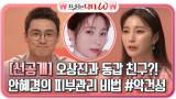 (선공개) 오상진 동갑친구, 셀카여신 안혜경의 피부관리 비법은? #악건성