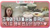 체력 부자 혜경의 운동 메이트 조카♡ 운동 후에 먹는 언니표 행복밥상 꿀맛!! ㅎㅅㅎ