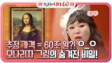 모나리자 그림의 추정 가격 = 60조 원?! ㅇ_ㅇ 모나리자 그림의 숨겨진 비밀!