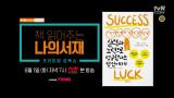 [3회 예고] 성공한 사람들의'운'은 무엇인가? 송길영 박사의 '실력과 노력으로 성공했다는 당신에게'