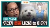 [선공개] 송길영 박사, 우리가 자꾸 '돈쭐' 내주려고 하는 이유?! #뭉클주의ㅠㅠ