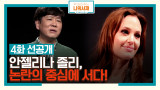 [선공개] 안젤리나 졸리, 논란의 중심에 서다?! #유전자_분석 #책읽어주는나의서재
