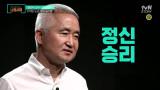[15화 선공개] 기적의 논리 아Q의 정신승리법! #아Q정전 #정신승리