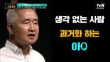 강약약강의 대표적인 인물 '아Q'가 혁명을 결심한 이유