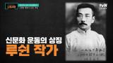 """중국인들의 영혼 루쉰 작가의 대표작 """"아Q정전"""" #highlight"""