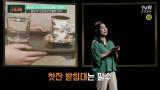 [16화 선공개] 관능을 부르는 티타표 마성의 요리 #오감자극