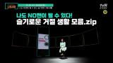 [17화 선공개] 당신은 YES맨인가요? 슬기로운 거절 생활! #예스맨