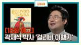 [18화 예고] 기묘한 이야기들의 향연! 곽재식 박사의 '걸리버 여행기' #한국판_걸리버여행기