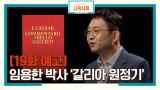 [19화 예고] 세계의 역사를 뒤바꾼 전쟁 이야기! 임용한 박사의 '갈리아 원정기'