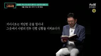[책 한 장 읽어드립니다] 역사학자 임용한 박사의 <갈리아 원정기> #갈리아원정기