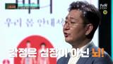 [22화 선공개] 평생 35억 번 뛰는 우리의 심장! #심장엔_하트가_없다