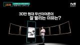 30만 원대 무선이어폰이 잘 팔리는 이유는? 팬덤을 부르는 '느낌적인 느낌'