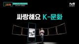 미국 쥐를 이긴 한국 상어, 좀비 종주국이 된 대한민국?! 마! 이게 K-문화다!