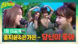 [미공개] ♥흥블리♥ 홍지윤&은가은 - 당신이 좋아♪