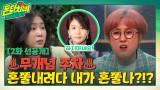 [선공개] ♨무개념 주차♨ 혼쭐 내주려다 오히려 내가 혼쭐 날 수가 있다네? (변호사피셜!)