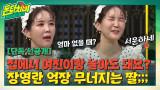 """[선공개] 장영란 아들 """"엄마 여행가실 때, 집에서 여자친구랑 놀아도 돼요?"""" <= 허락가능?"""