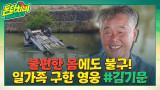 "(full사연) 불편한 몸에도 목숨을 구하기 위해 물속으로 뛰어든 영웅, ""김기문 씨"""