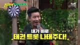 """[선공개] '돈 터치 미'에 나태주를 부른 이유♨ """"나를 위한 방송이군 후훗!"""""""