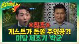 (full사연) 돈 터치 미 최초 게스트가 돈쭐 주인공?! 대세 트롯 특전사 미담 제조기 '박군'
