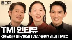 [홈타운] 'TMI 인터뷰'는 맞는데... 찐TMI 들고 온 유재명·한예리·엄태구 (ft.광대 마사지 필수♨)