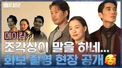 [메이킹] 조각상이 말을 하네(?) '마리끌레르' 화보 촬영 비하인드 공개!