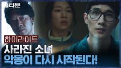 [1분 하이라이트] 한예리 조카 실종! 형사 유재명X의문의 엄태구!