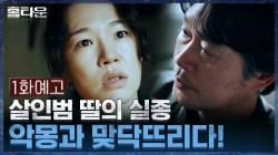 [1화 예고] '살인범 딸의 실종' 과거 악몽과 맞닥뜨린 유재명X한예리!