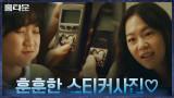 둘도 없는 사이좋은 고모 조카 사이! 이레X한예리의 소소한 행복모먼트☆