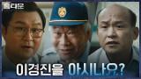 사라진 피해자의 딸 '김지안' 찾기 위해 주변 탐문에 나선 유재명X조복래