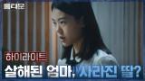 1화#하이라이트# 무참한 살인현장에서 실종된 김지안! 무언가를 알고 있다?