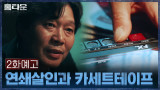 [2화 예고] 사주시 연쇄살인의 결정적 단서가 카세트테이프?!
