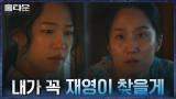 (눈물) 실종사건으로 어수선한 사주시, 김지안에 이어 이레까지 실종!