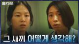 """잠 못 이루는 밤, 고교동창 김정을 찾아간 한예리! """"돌아오지 말았어야 했을까..?"""""""