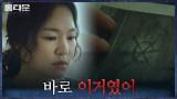 김지안 시체로 발견 X 한예리가 드디어 기억해낸 과거의 퍼즐!